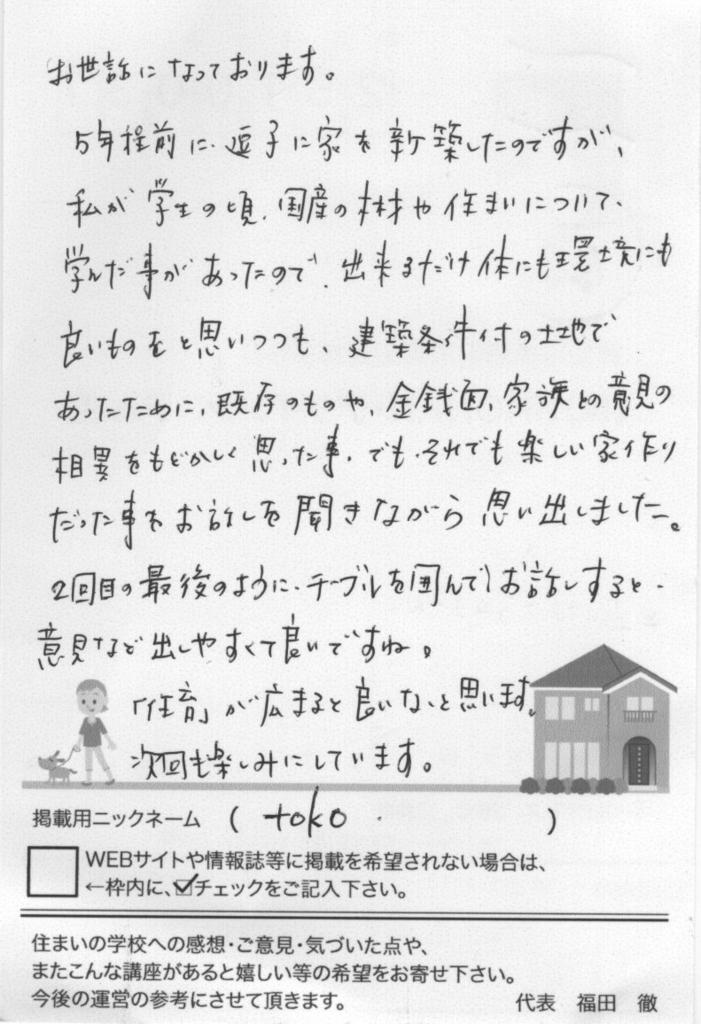 2011月6月12日参加者 toko様より